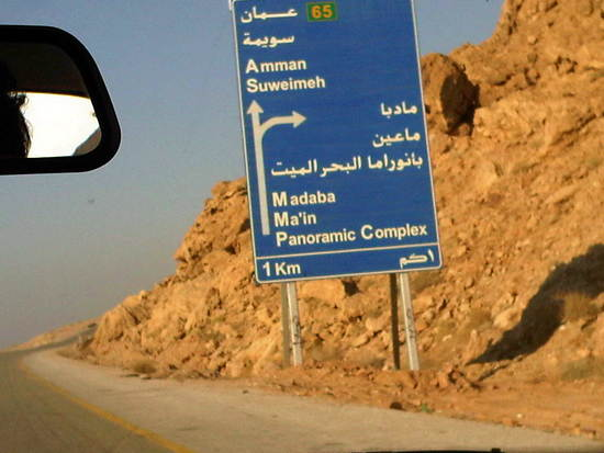 A highway sign in Jordan, heading to Aqaba Beach.